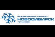 Новосибирский международный аэропорт Толмачево
